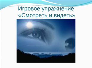 Игровое упражнение «Смотреть и видеть»