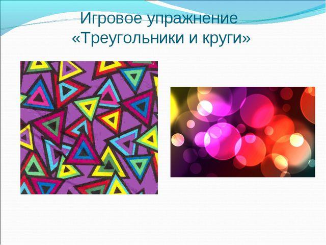 Игровое упражнение «Треугольники и круги»