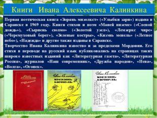 Первая поэтическая книга «Зорянь мизолкст» («Улыбки зари») издана в Саранске