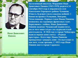Иван Данилович Пиняев Заслуженный писатель Мордовии Иван Данилович Пиняев (19