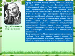 Артур Матвеевич Моро (Осипов) Артур Матвеевич Моро (Осипов) (1909-1989) родил