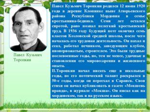 Павел Кузьмич Торопкин Павел Кузьмич Торопкин родился 12 июня 1920 года в дер