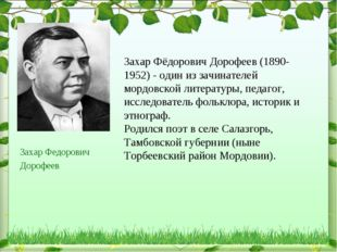 Захар Федорович Дорофеев Захар Фёдорович Дорофеев (1890-1952) - один из зачи