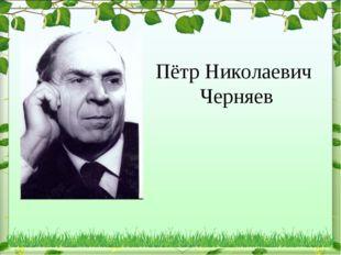 Пётр Николаевич Черняев