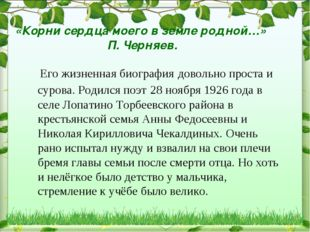 «Корни сердца моего в земле родной…» П. Черняев. Его жизненная биография дов