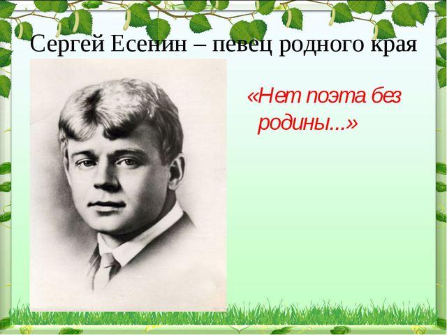 Сергей Есенин – певец родного края «Нет поэта без родины...»