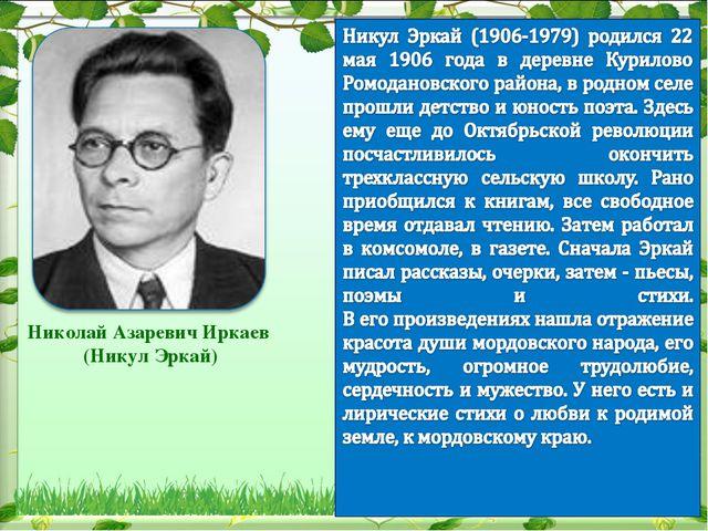 Николай Азаревич Иркаев (Никул Эркай)
