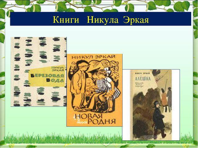 Книги Никула Эркая