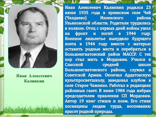 Иван Алексеевич Калинкин