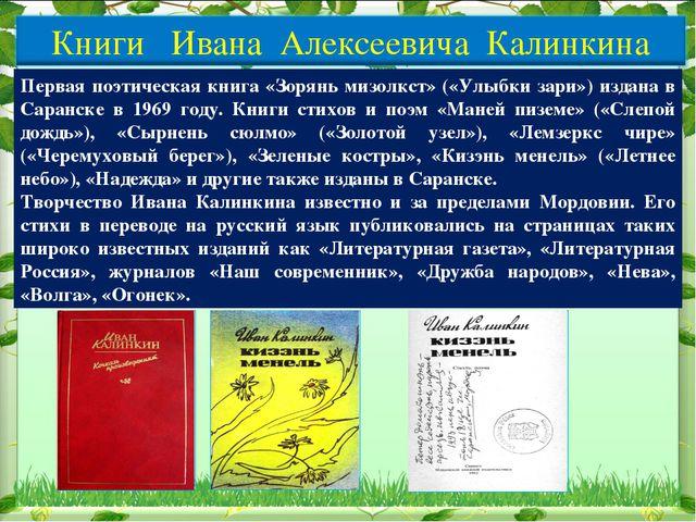 Первая поэтическая книга «Зорянь мизолкст» («Улыбки зари») издана в Саранске...