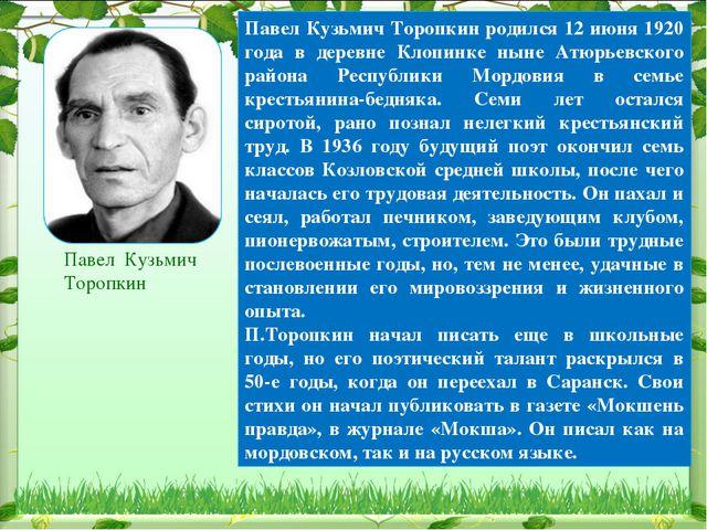 Павел Кузьмич Торопкин Павел Кузьмич Торопкин родился 12 июня 1920 года в дер...