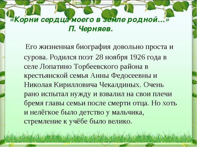 «Корни сердца моего в земле родной…» П. Черняев. Его жизненная биография дов...