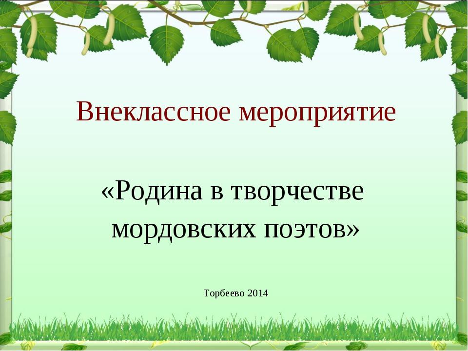 Внеклассное мероприятие «Родина в творчестве мордовских поэтов» Торбеево 2014