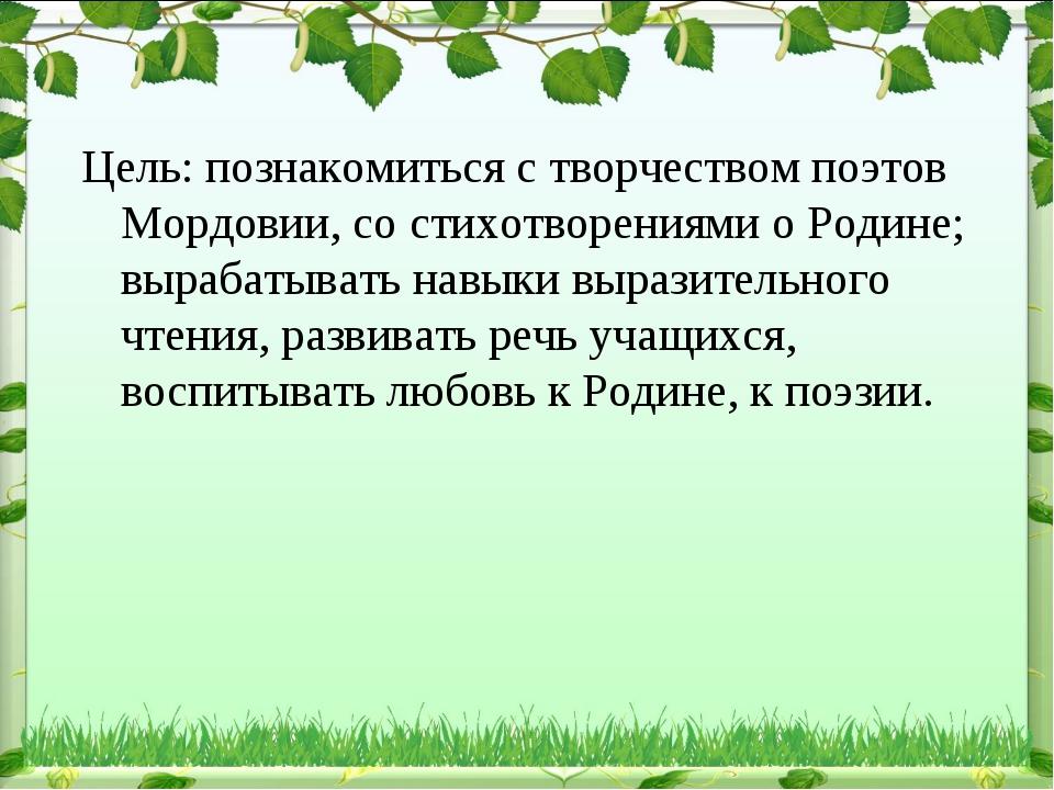 Цель: познакомиться с творчеством поэтов Мордовии, со стихотворениями о Родин...