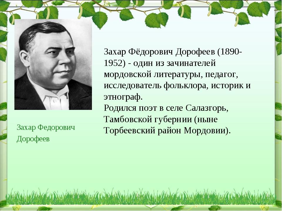 Захар Федорович Дорофеев Захар Фёдорович Дорофеев (1890-1952) - один из зачи...