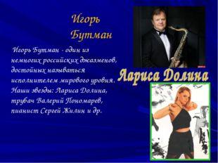 Игорь Бутман - один из немногих российских джазменов, достойных называться и