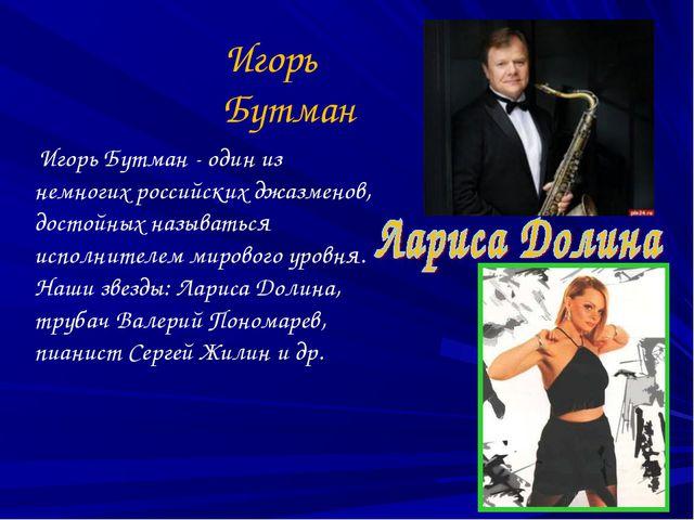 Игорь Бутман - один из немногих российских джазменов, достойных называться и...