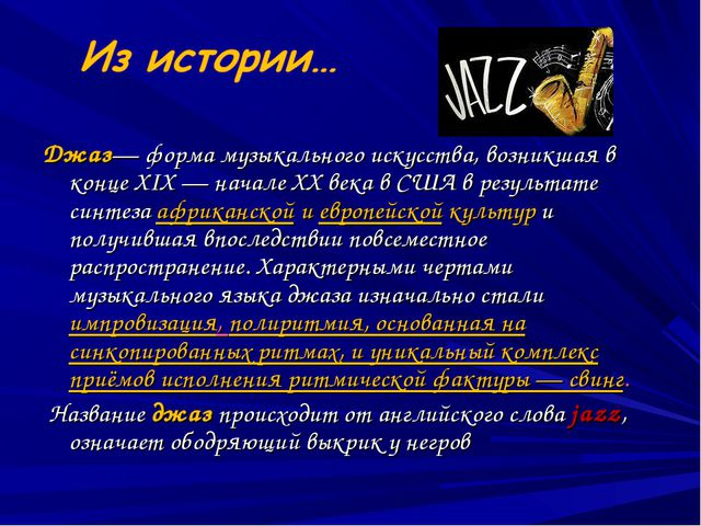 Джаз— форма музыкального искусства, возникшая в конце XIX — начале XX века в...