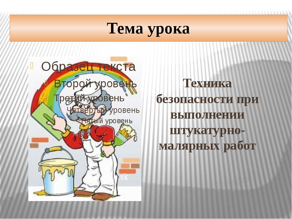 Тема урока Техника безопасности при выполнении штукатурно-малярных работ