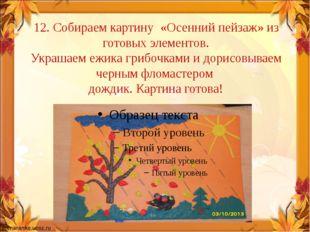 12. Собираем картину «Осенний пейзаж» из готовых элементов. Украшаем ежика гр