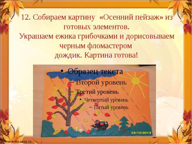 12. Собираем картину «Осенний пейзаж» из готовых элементов. Украшаем ежика гр...