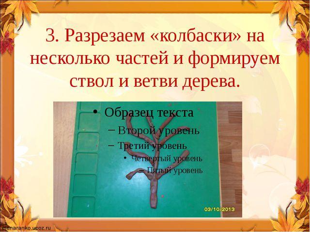 3. Разрезаем «колбаски» на несколько частей и формируем ствол и ветви дерева.
