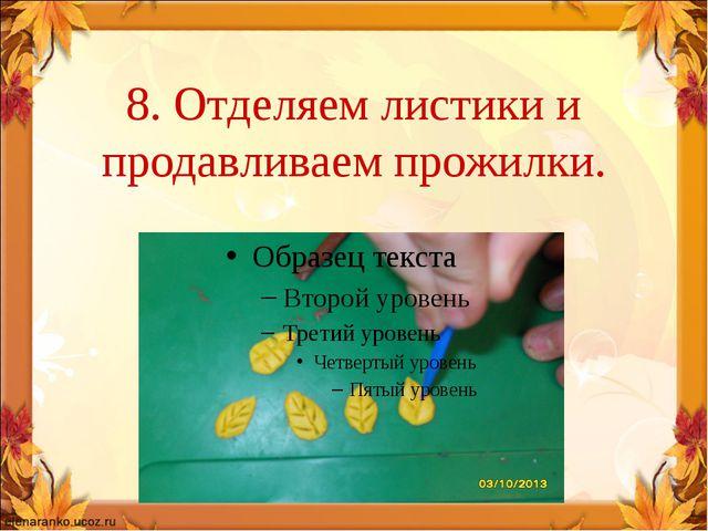 8. Отделяем листики и продавливаем прожилки.
