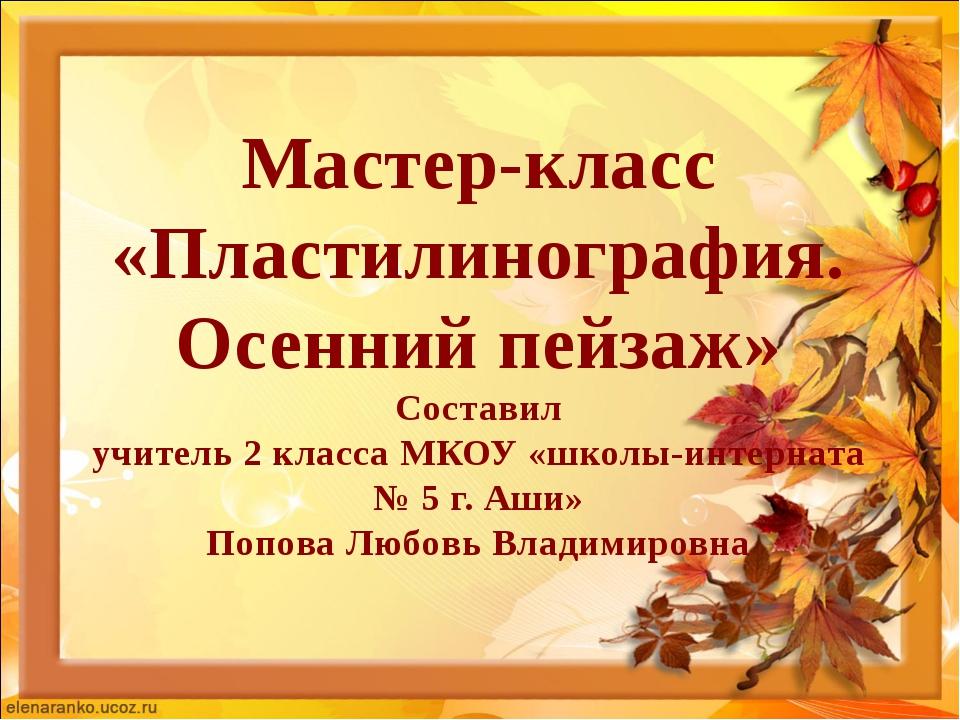Мастер-класс «Пластилинография. Осенний пейзаж» Составил учитель 2 класса МКО...