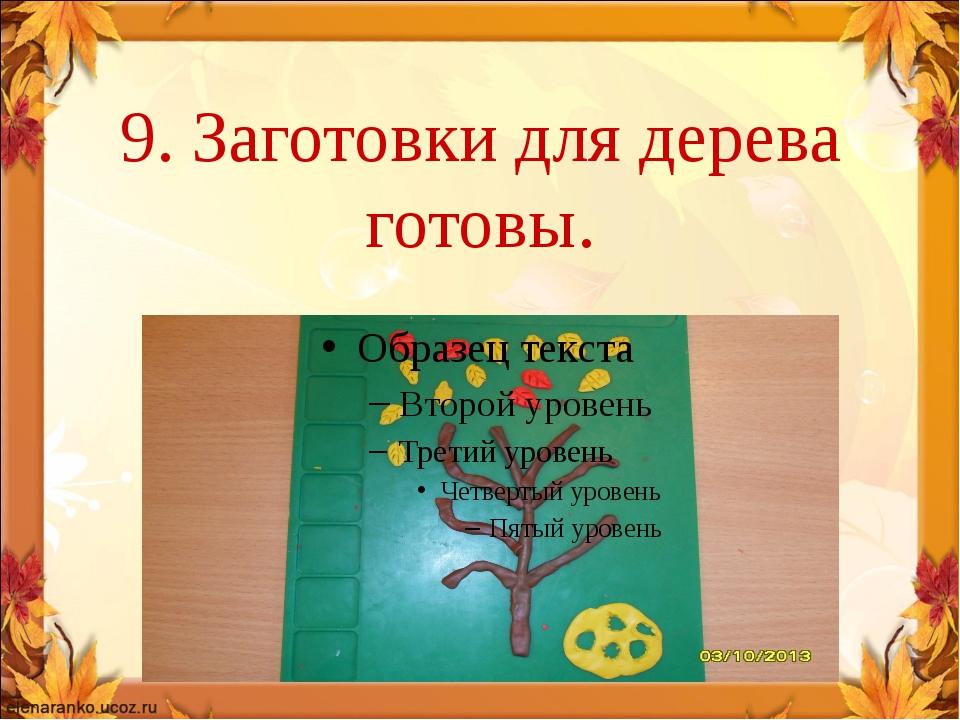 9. Заготовки для дерева готовы.