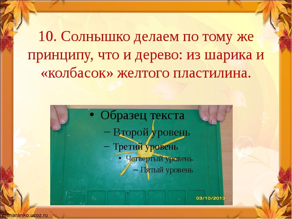 10. Солнышко делаем по тому же принципу, что и дерево: из шарика и «колбасок»...