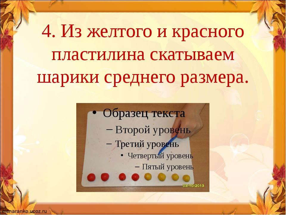 4. Из желтого и красного пластилина скатываем шарики среднего размера.