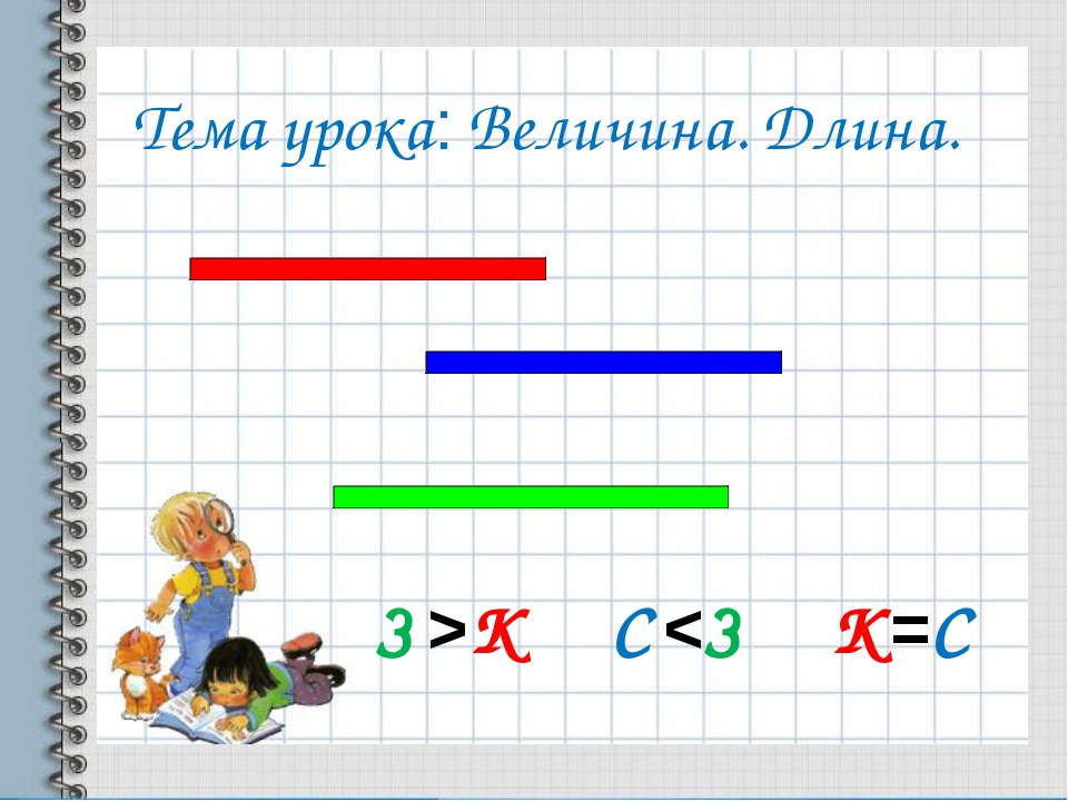 З К З С К С < > = Тема урока: Величина. Длина.