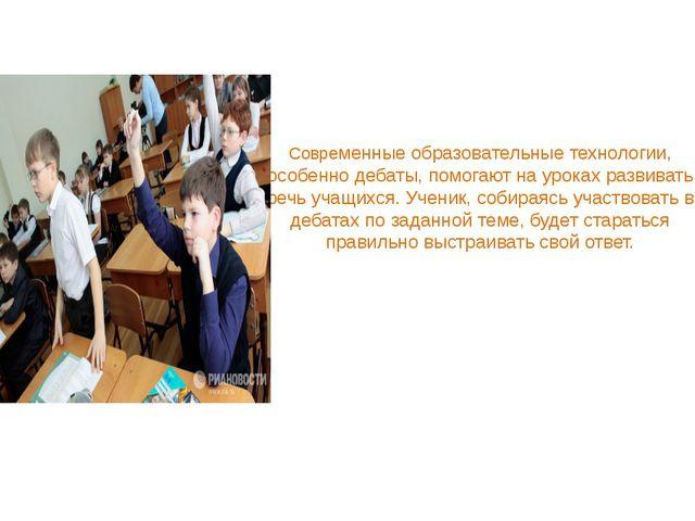 Современные образовательные технологии, особенно дебаты, помогают на уроках...