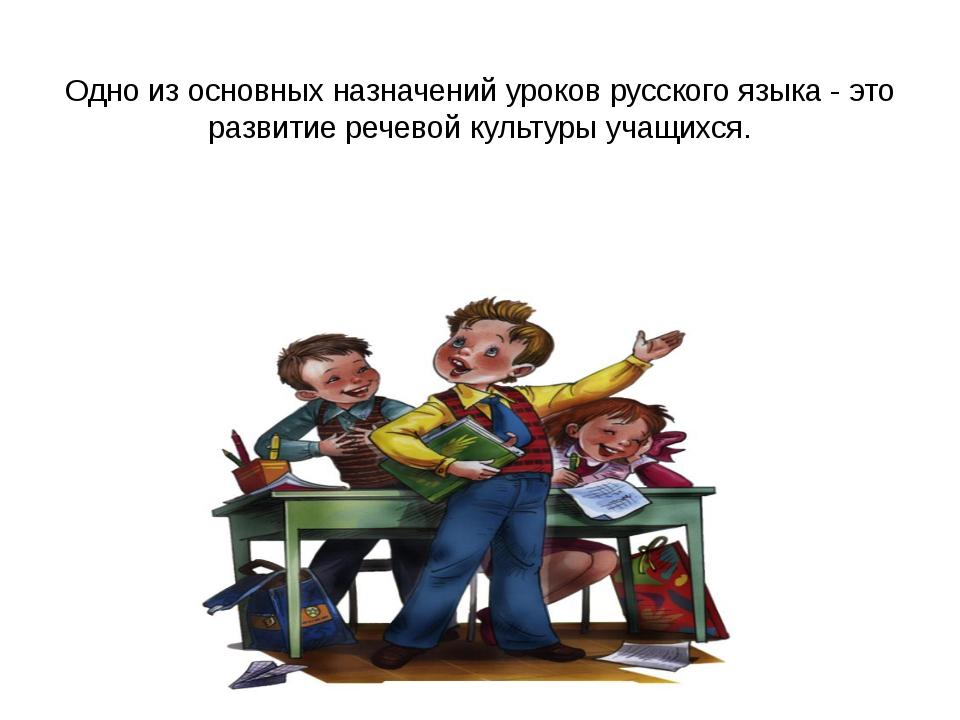 Одно из основных назначений уроков русского языка - это развитие речевой кул...