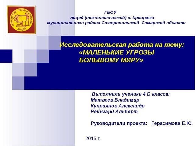 ГБОУ лицей (технологический) с. Хрящевка муниципального района Ставропольски...