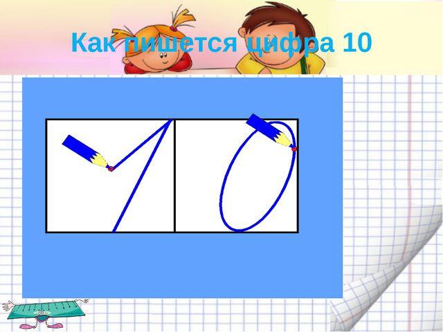 Как пишется цифра 10