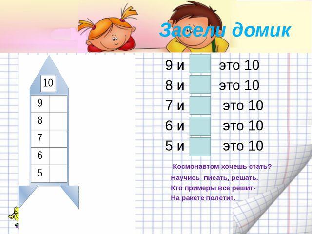 Засели домик 9 и это 10 8 и это 10 7 и это 10 6 и это 10 5 и это 10 Космонав...