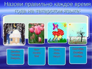 Назови правильно каждое время года на татарском языке: