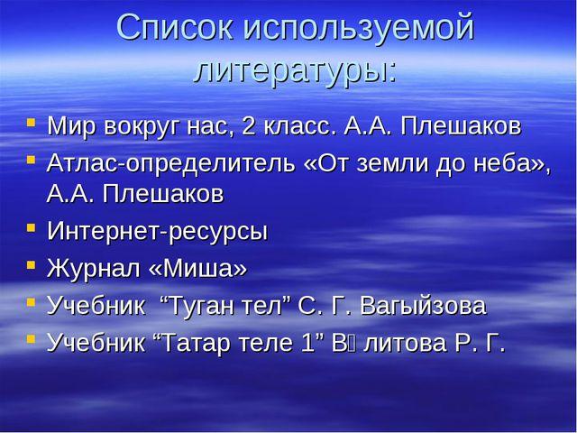 Список используемой литературы: Мир вокруг нас, 2 класс. А.А. Плешаков Атлас-...