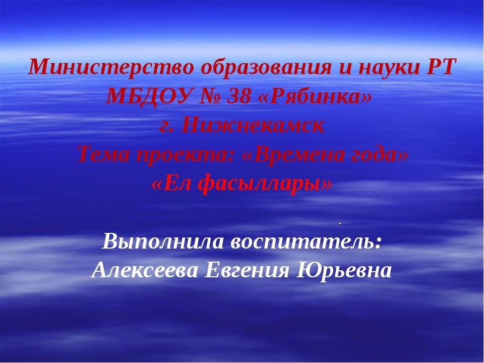 . Министерство образования и науки РТ МБДОУ № 38 «Рябинка» г. Нижнекамск Тема...