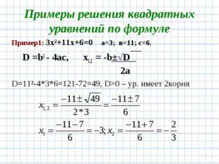 Примеры решения квадратных уравнений по формуле Пример1: 3х²+11х+6=0 а=3; в=1