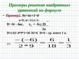 Примеры решения квадратных уравнений по формуле Пример2. 9х²-6х+1=0 а=9; в=-1