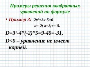 Примеры решения квадратных уравнений по формуле Пример 3: -2х²+3х-5=0 а=-2; в
