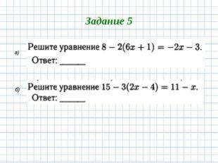 Задание 5 a) б)