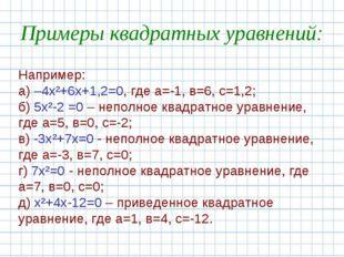 Примеры квадратных уравнений: Например: а) –4х²+6х+1,2=0, где а=-1, в=6, с=1,