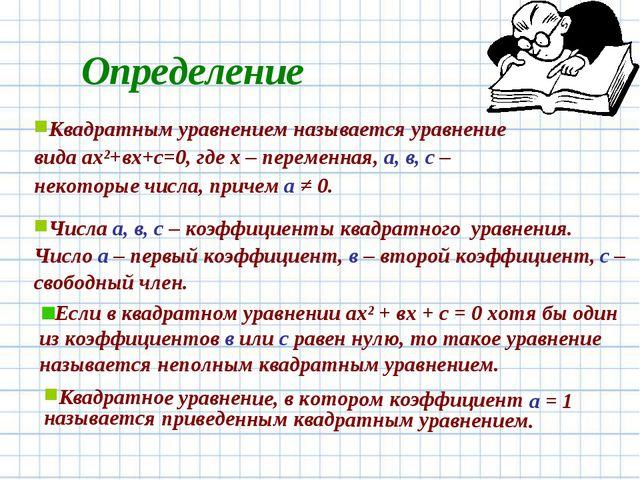 Определение Квадратным уравнением называется уравнение вида ах²+вх+с=0, где х...