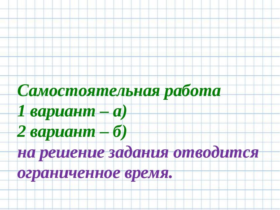 Самостоятельная работа 1 вариант – а) 2 вариант – б) на решение задания отвод...