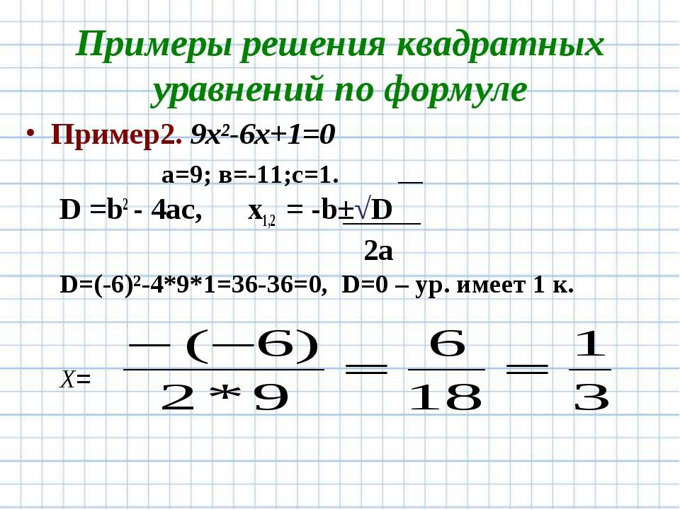 Примеры решения квадратных уравнений по формуле Пример2. 9х²-6х+1=0 а=9; в=-1...