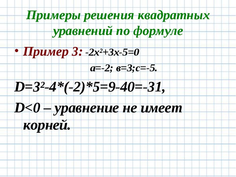 Примеры решения квадратных уравнений по формуле Пример 3: -2х²+3х-5=0 а=-2; в...