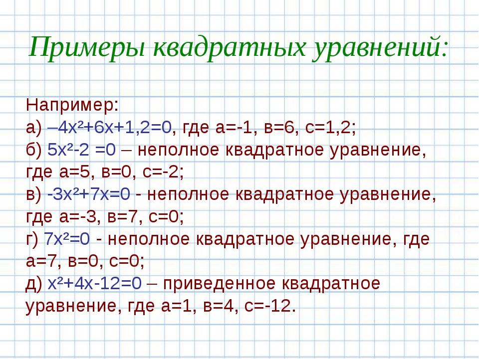 Примеры квадратных уравнений: Например: а) –4х²+6х+1,2=0, где а=-1, в=6, с=1,...